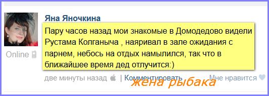 Рустам Колганов-Солнцев - Страница 2 6eWoh