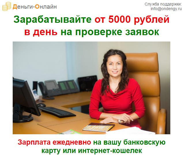 RIKDOC 3 500 – 5 000 рублей в день 8dfOC