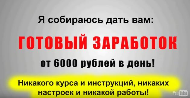 Бизнес Квест - Пошаговая система заработка от 5,000 рублей в день 9cGOi