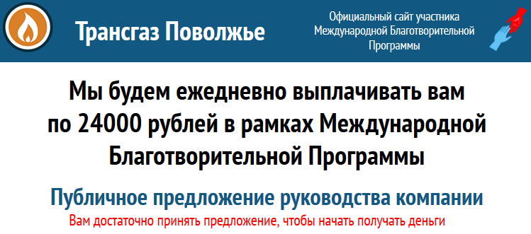 Трансгаз Поволжье платит 24000 рублей каждый день C5qRj