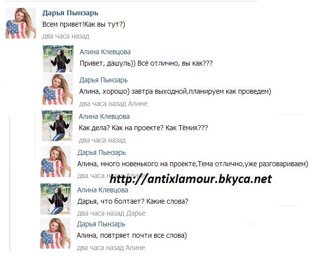 Пынзари  Даша и Сергей. - Страница 4 EgVyR