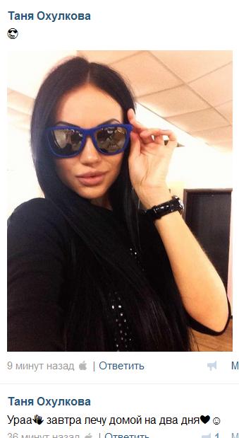 Татьяна Охулкова. Lja61