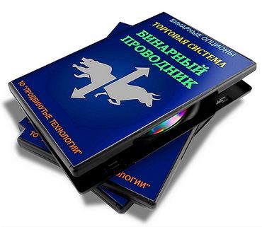 Торговая система БИНАРНЫЙ ПРОВОДНИК для бинарных опционов M01Tx