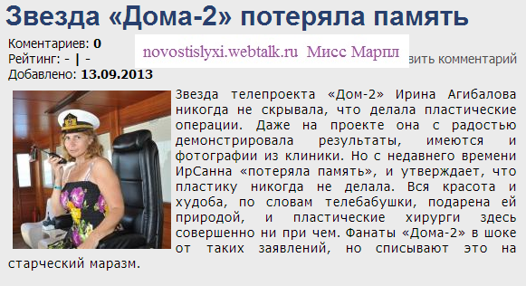 Ирина  Александровна Агибалова. - Страница 20 Np8kx