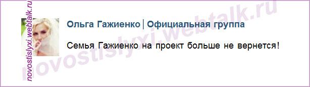 Оля и Илья  Гажиенко. - Страница 5 O2L9r