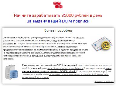 35000 рублей в день за выдачу вашей DCIM подписи lonsinfo.ru FGedg