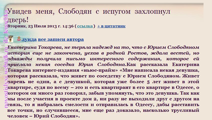 Юрий Слободян и Екатерина  Токарева - Страница 3 H8qr0