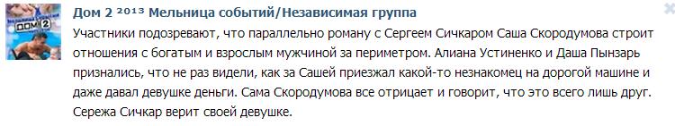 Александра Скородумова. 8Glp0
