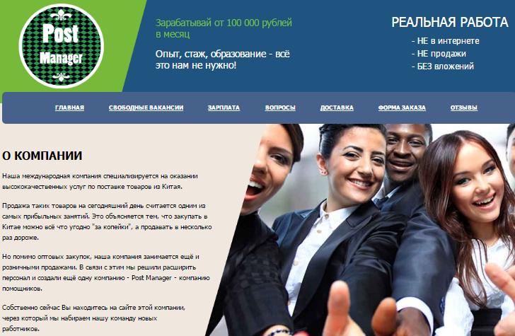 Интернет магазин InterModa набирает сотрудников с выплатами от 6 000 руб Iw5bG