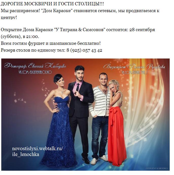 Юлё и Тигран Салибековы - Страница 2 J1flk