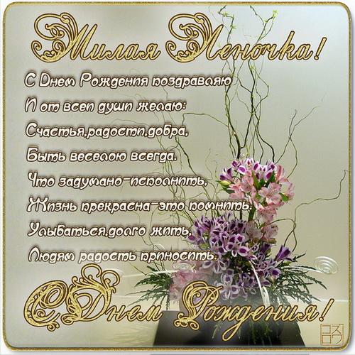 Поздравляем с Днем рождения Гордееву Елену Константиновну KUZIN