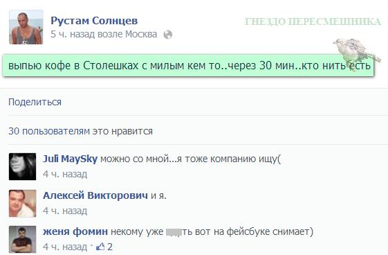 Рустам Колганов-Солнцев - Страница 2 LvaM3