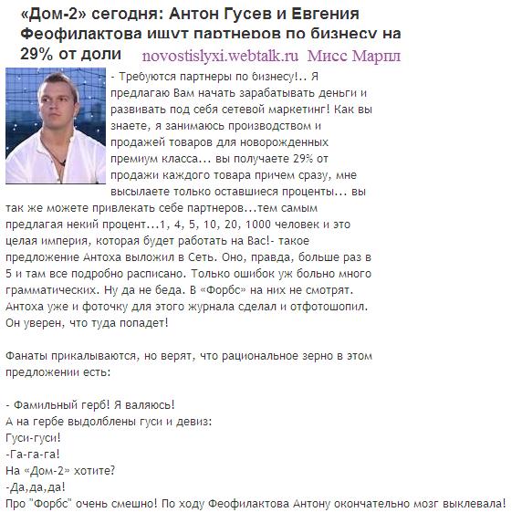 Гусевы Антон и Евгения. - Страница 19 MP0qy