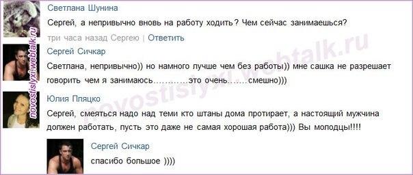 Сергей Сичкар. QrVwF
