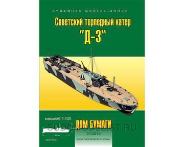 Новости от SudoModelist.ru - Страница 6 AHBMU