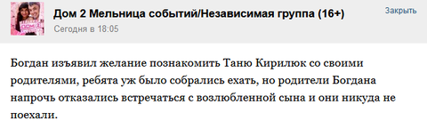 Татьяна Кирилюк. - Страница 2 MUdYK