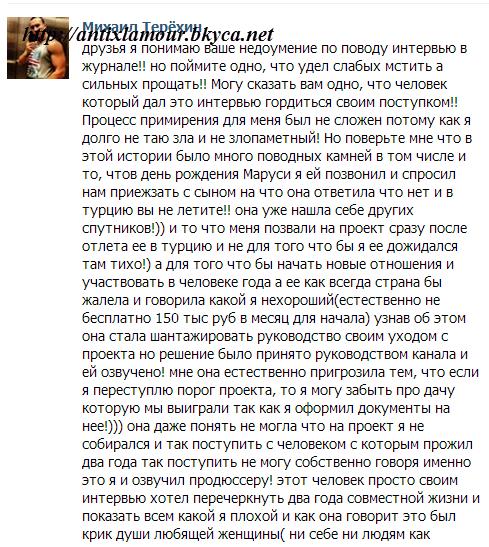 Михаил Терёхин. Y8TMk