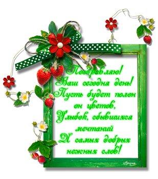Поздравляем с Днем Рождения Нину (Nina_Cyplakova) Be5d337e7603t
