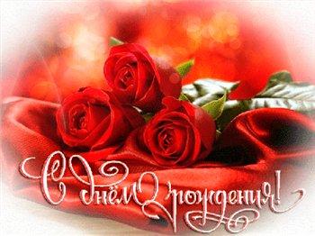 Поздравляем с Днем Рождения Александру (Алекс) 5dd66411dd52t