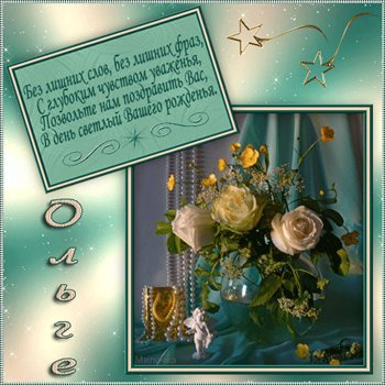 Поздравляем с Днем Рождения Ольгу (olya)! Aca5b0ba67b3t