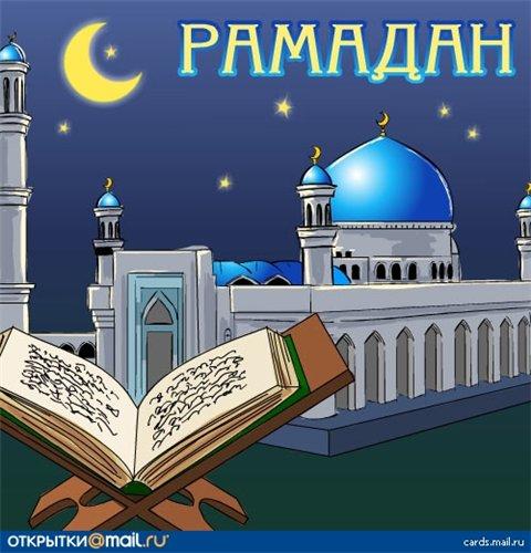 Поздравляю с наступлением Рамадана! D54a38614ec9