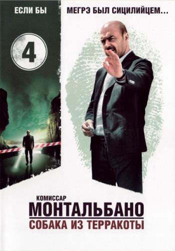 Комиссар Монтальбано (Detective Montalbano) Cf634c43f911