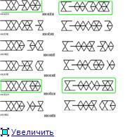 Обсуждение рун отделов поясничных и крестцовых позвонков - Страница 4 88190dee0e20t