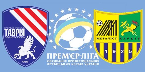 Чемпионат Украины по футболу 2012/2013 3fbf5b9d6935