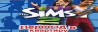 """Sims 2 """"Переезд в квартиру"""""""