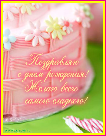 Поздравляем Машу с Днем Рождения! - Страница 5 D3a87397b054
