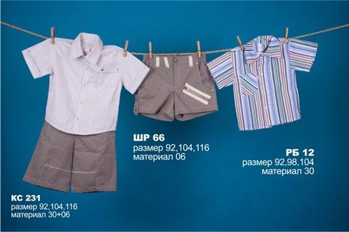 Л*Е*Т*О 2010 - Детская одежда от 0 до 7лет ТМ Бемби 6e543c753df0