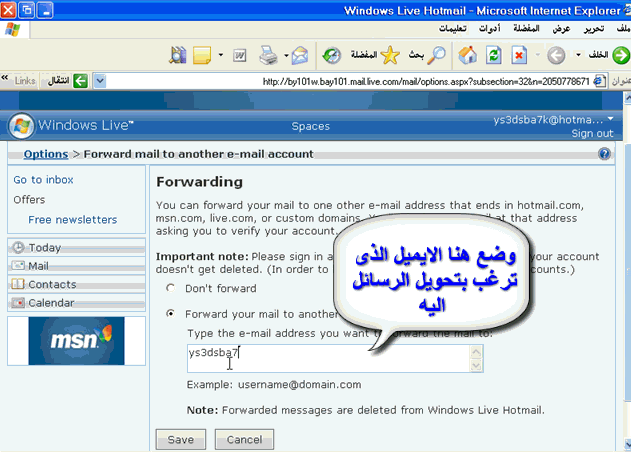 شرح طريقة تحويل رسائل hotmail من بريد إلى آخر  D571b81e494e