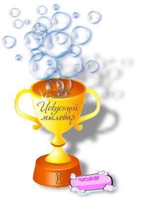 """Мыльный конкурс """"Кулинарный"""" - голосование - Страница 2 0f0bd9455506"""
