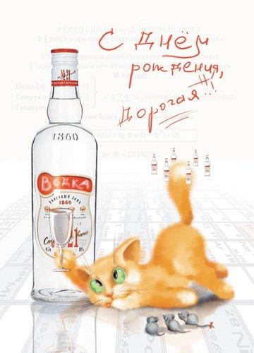 1 января — день рождения русской водки. Сегодня ей исполняется 152 года. 126034a9590f