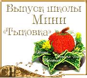"""Выпуск школы Мини - """"Тыковка"""" 93ee61193d80"""