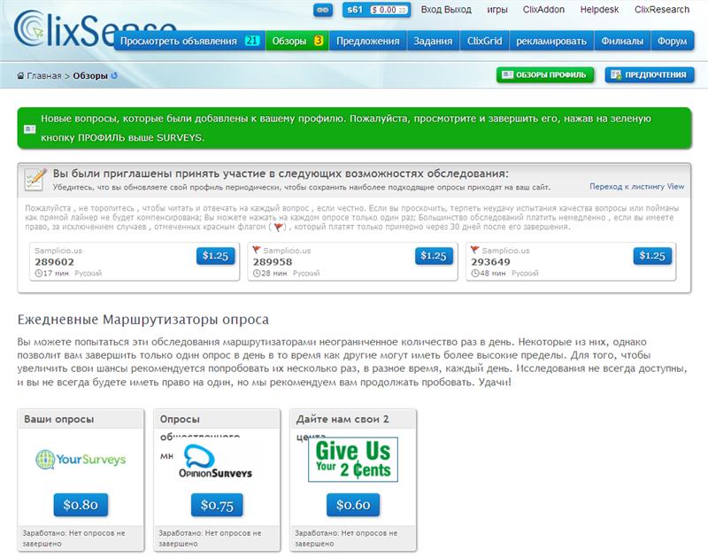 clixsense.com - опросы от 0.6 до 3$ и клики до 0.02$ 55e54aca9236