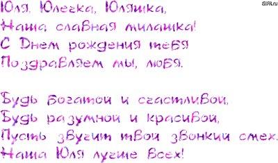 Поздравляем с Днем Рождения Юлию (Uliya) 1da48c7d8c6et