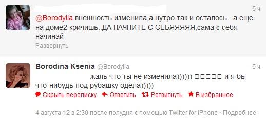 Ксения Бородина Cc57380cd1e5