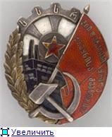 Ордена Советских Республик. B91d4adaf6dbt