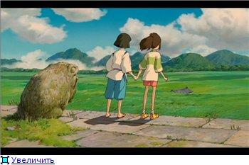 Унесенные призраками / Spirited Away / Sen to Chihiro no kamikakushi (2001 г. полнометражный) 6e92bbda234dt