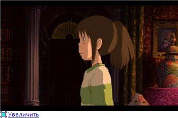 Унесенные призраками / Spirited Away / Sen to Chihiro no kamikakushi (2001 г. полнометражный) 84358d790634t