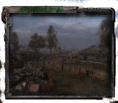 Сгоревший хутор - Страница 2 C1f0536c9b84