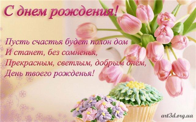 Дорогая Алекси, с Днем рождения! - Страница 2 7731bbaee77e