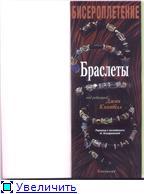 Книги и журналы по бисероплетению 0b784fcd2349t