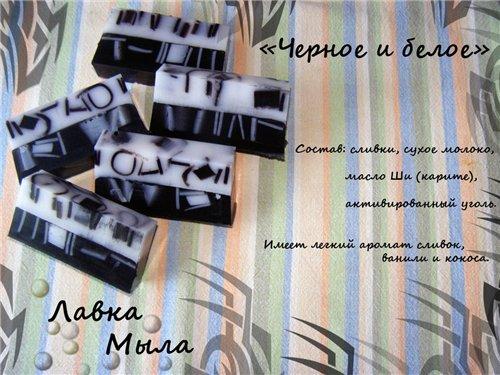 Домашнее мыло из основы - Страница 2 F7438906061d