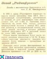 """Радиоприемник """"5Н-8"""". 1f856dfaec4ft"""