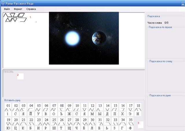 РУННАЯ грамматика 6911b863368b