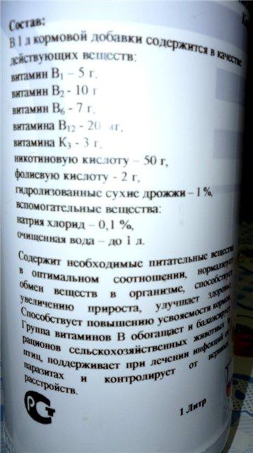 кормление - Кормление кур (премиксы, витамины) 419823000469