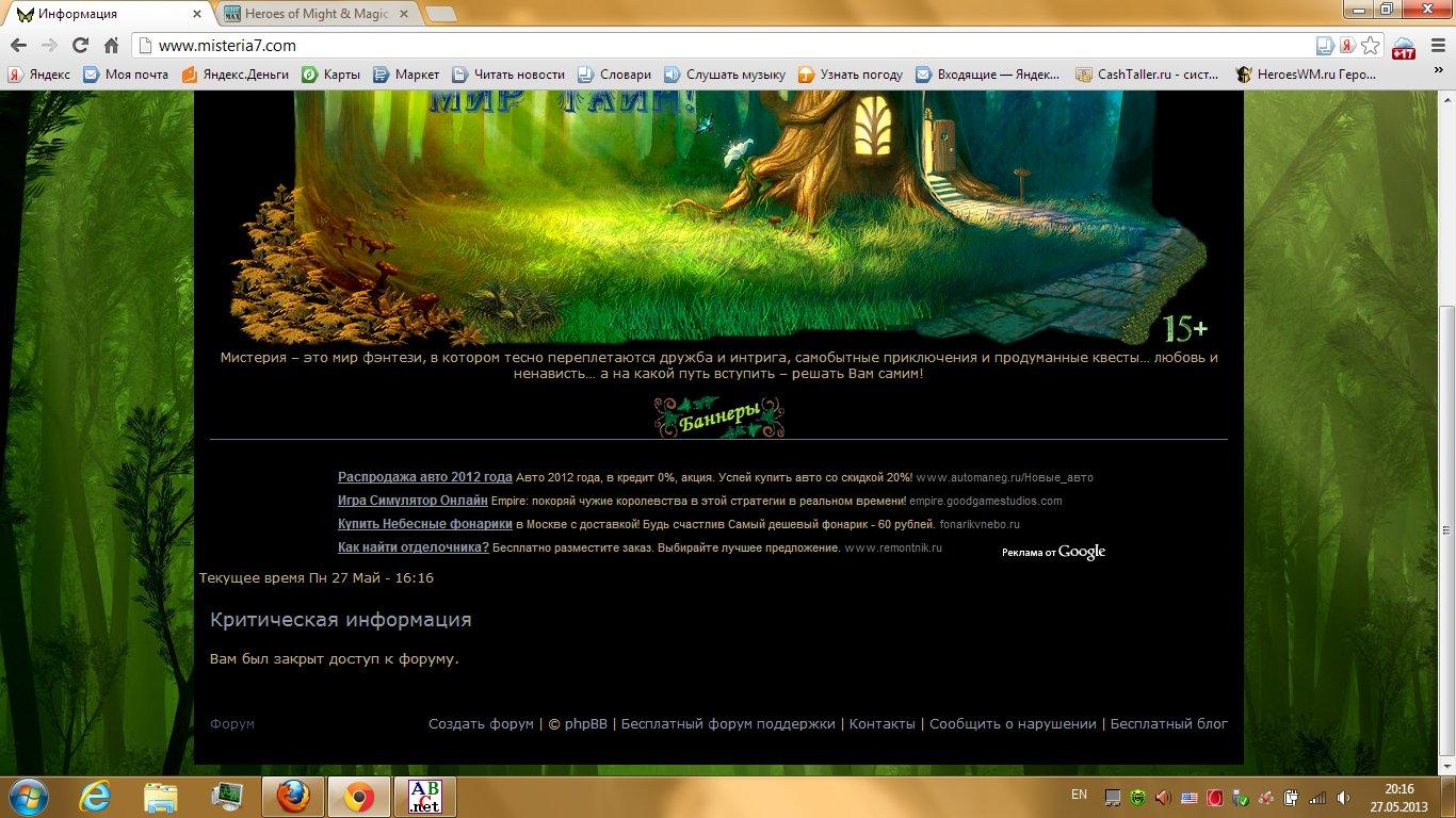 Закрыт доступ к форуму Ab30629bd4d3