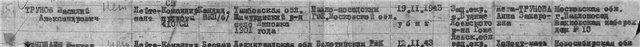 Труновы из Липовки (участники Великой Отечественной войны) - Страница 3 8708cfe97734